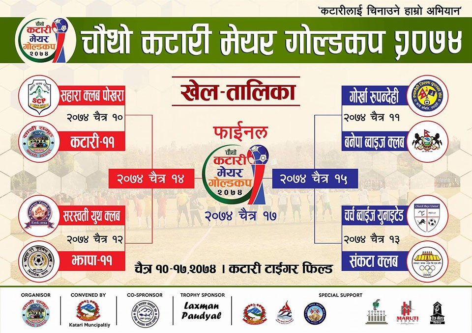 4th Katari Mayor Gold Cup Fixtures Announced; Jhapa XI Is Also Playing