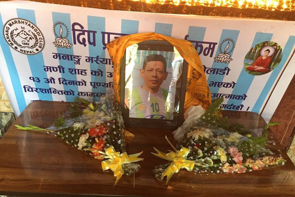 MMC Marks 13th Day Death Ceremony Ritual Of Late Mani Bikram Shah