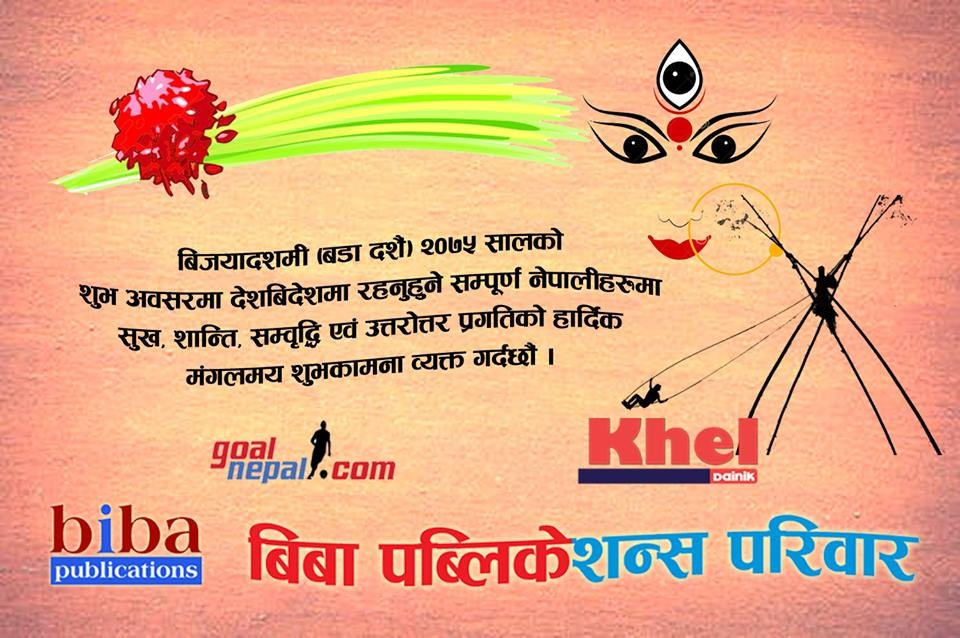 GoalNepal Wishes You All A Very Happy Bijaya Dashami