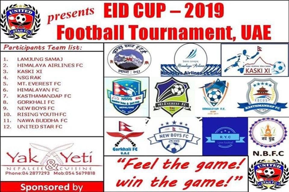 UAE: United Star FC Organizing Football Tournament
