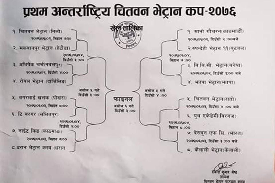 Organizers Shift Date Of Chitwan Veterans Championship