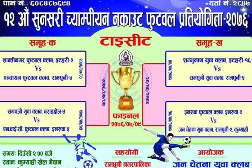 12th Sunsari Knockout Championship From Kartik 3