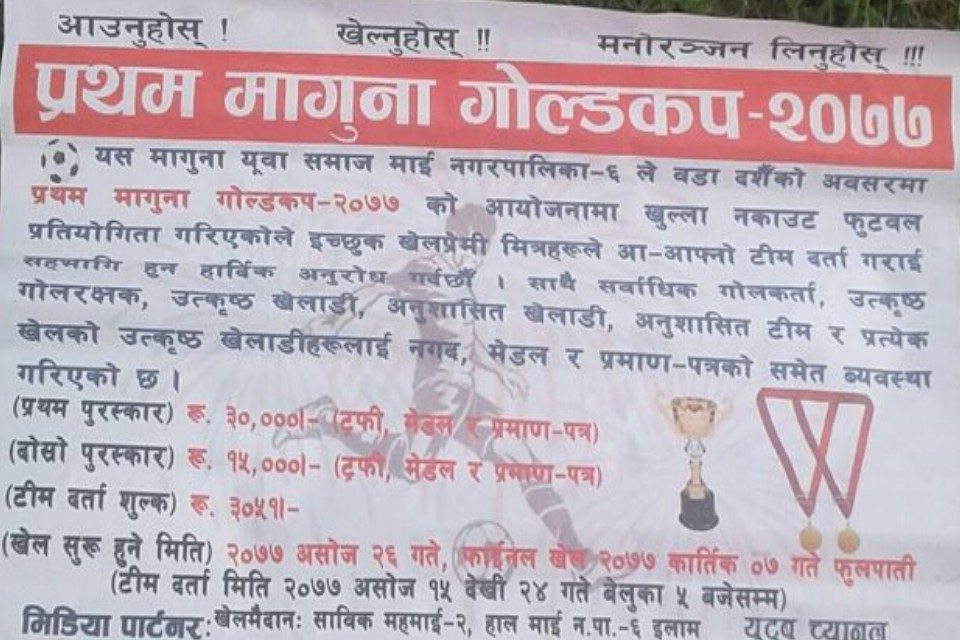 Ilam: 1st Maguna Gold Cup From Ashoj 26